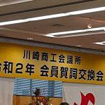 川崎商工会議所 令和2年賀詞交換会