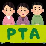 PTA主催 新1年生zoom交流会